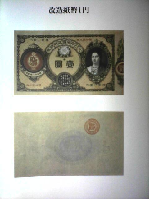 ��(i150)(*^^*)ノ おはよーございます。更新始めます。  (『日本の貨幣コレクション』�bQに封入されている改造1円シート)