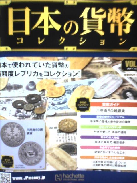 ��(i150)(*^^*)ノ おはよーございます。本日公休です。 (『日本の貨幣コレクション』�bU マガジン内容)