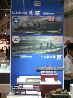 ��(i150)(i36)ハセガワのブース 新製品告知ボード (旧日本海軍 駆逐艦 霞と朝霜