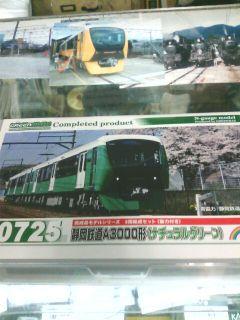 ��(i150)(*^^*)ノ こんばんワサビー (山葵は静岡の特産品) 本日入荷の確認をしてきた静岡鉄道A3000 ナチュラルグリーン