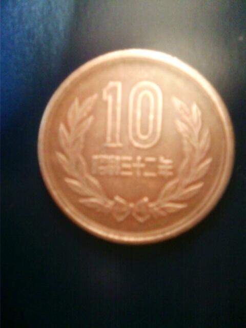 ��(i150)まいど(*^^*)ノ たびたびお邪魔します。希少価値のある10円硬貨(昭和32年銘)が出てきました。