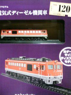 ��(i150)(*^^*)ノ 『国産鉄道』シリーズ�bP20号 DF50形ディーゼル機関車