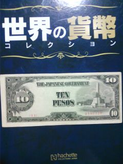��(i150)『世界の貨幣』コレクション�bR01号は、旧日本軍がフィリピン方面軍向けに発行した軍票(10ペソ紙幣)です。