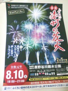 ��(i150)(*^^*)ゞ 今年も開催します。ふくろい 遠州の花火 2万5千発の花火が夜空を焦がしますよー(i1030)(i150)(i9)