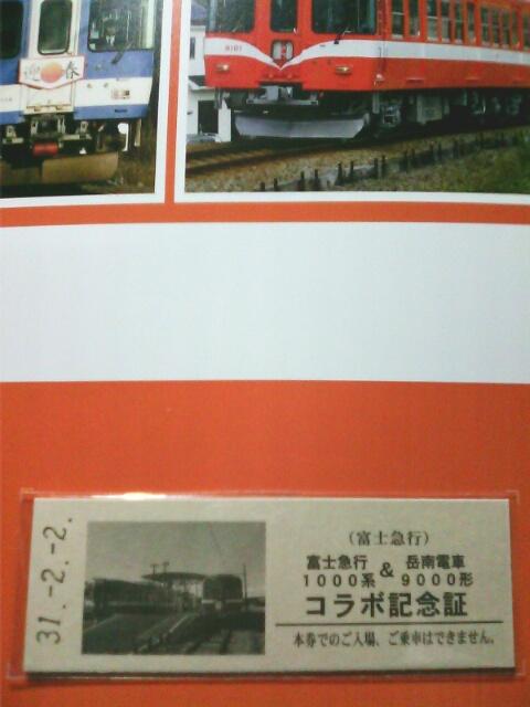 ��(i150)(*^^*)ノ 富士急行1000系&岳南電車�鰍X000形 コラボ入場券の、コラボ記念証(富士急行)の硬券。