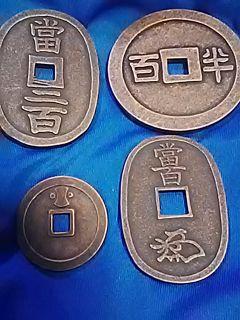 🌟💰️_(※^^※)ゞ 【日本の貨幣】シリーズの特徴のある貨幣4種類。その裏側にズームイン。