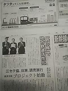 🌟🚋_(※^^※)ゞ ちょっと前の『交通新聞』の気になった記事です。 御朱印帳ならぬ『鉄印帳』がブームになりつつあり!