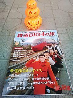 🌟🚞🚋_(※^^※)ゞ こんにちわ。鉄道BIG4の旅 と言う本を購入しました。
