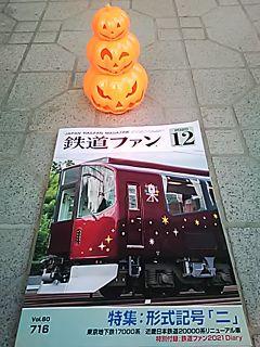 ⭐️🌟_(※^^※)ゞ こんばんわ。🌛十三夜です。本日購入の鉄道ファン12月号です。