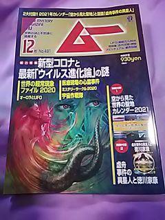 🌟🛸📖_(※^^※)ゞ こんにちわ。まだ発売されたばかり… 今月も購入した 月刊『ムー』12月号