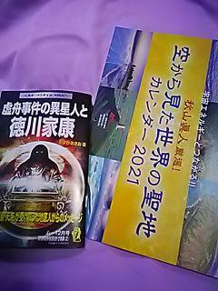 🌟🛸📖_(※^^※)ゞ コチラの2冊が、ムー12月号の別冊特別付録です。