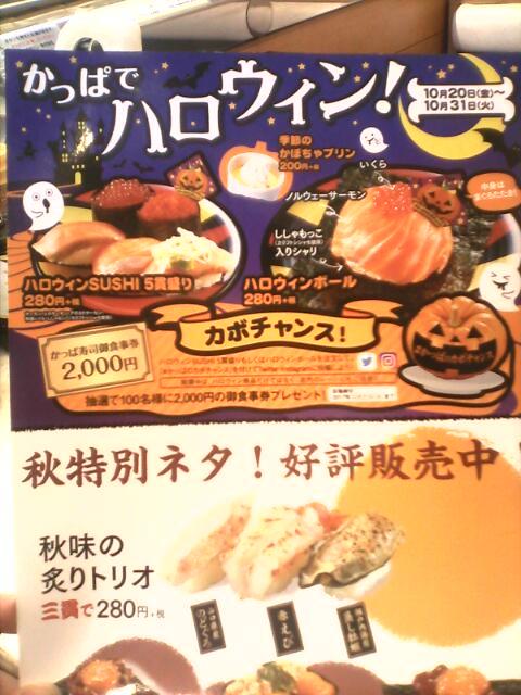 ��(i150)(i1030)かっぱでハロウィーン 回転寿司の かっぱ寿司で… 只今『かっぱでかぼチャンス』キャンペーンを開催中(i150)(i160)